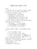 山西省運城市新絳縣第二中學2020學年高二物理3月月考試題