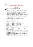 廣東廣州高三語文畢業班綜合測試一.doc