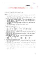 廣東廣州高三語文畢業班綜合測試二廣州二模.doc