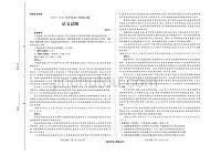 山東省濰坊市五縣2020年高三開學聯合檢測 語文試卷(答案另發)
