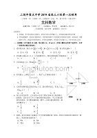 江西省上饒市重點中學高三六校第一次聯考數學(文)試卷Word版含答案