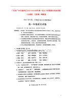 廣東廣州越秀區高一語文下學期期末考試掃描無答案粵教.doc