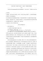 四川省資陽市2019-2020學年高二上學期期末質量檢測 語文 Word版含答案