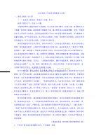 江西省上高二中高三5月全真模擬語文試題Word版含答案