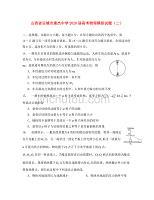 山西省運城市康杰中學2020屆高考物理模擬試題(二)