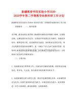 新疆教育学院实验小学2020—2020学年第二学期教导处教科研工作计划