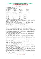 江蘇陳集中學高一語文月考試卷 新課標.doc