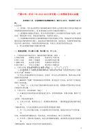 廣東廣雅中學、陽東一中高二語文上學期期末聯考粵教.doc