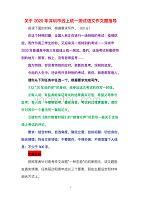 關于2020年深圳市線上統一測試語文作文的指導