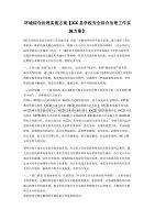 環境綜合治理實施方案【XX縣學校安全綜合治理工作實施方案】