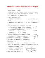 福建省漳平市第一中學2020學年高二物理上學期第二次月考試題(1)
