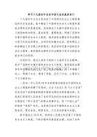 學習十九屆四中全會中國之治交流發言六