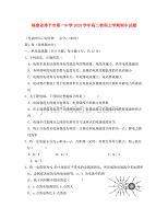福建省漳平市第一中學2020學年高二物理上學期期中試題