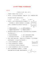 福建省漳州市第五中學等四校2020學年高二物理下學期期末聯考試題