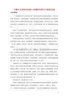 高考語文高頻考點與仿真測試06論述類文本閱讀分析概括作者在文中的觀點態度含解析01191594.doc