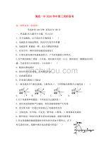福建省清流縣第一中學2020學年高二物理下學期第三階段質量檢測試題(普通班無答案)