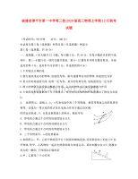 福建省漳平市第一中學等三校2020屆高三物理上學期12月聯考試題