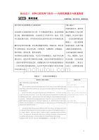 高考語文高分技巧二輪復習四搶分點三材料比較的兩個熱點講義含解析01191640.doc