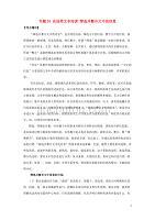 高考語文高頻考點與仿真測試03論述類文本閱讀篩選并整合文中的信息含解析01191591.doc