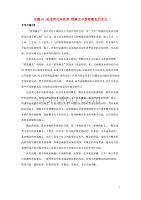 高考語文高頻考點與仿真測試01論述類文本閱讀理解文中重要概念的含義含解析01191589.doc