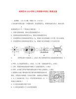 福建省漳州市南靖四中2020學年高二物理上學期期中試題(無答案)