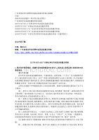 廣東省事業單位招聘考試面試真題及答案140道題