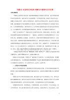 高考語文高頻考點與仿真測試02論述類文本閱讀理解文中重要句子的含意含解析01191590.doc