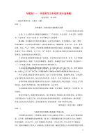 高考語文高分技巧二輪復習四非連續性文本閱讀限時規范訓練1114含解析01191637.doc