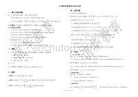 2020年大學單招數學公式大全(人教版簡潔打印版)