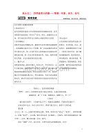 高考語文高分技巧二輪復習六搶分點二四類鑒賞分析題講義含解析01191609.doc