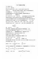 四川省成都七中2020屆高三3月模擬 理科綜合答案與詳解——化學