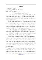 河北省石家莊市2019-2020學年高二10月月考語文試題 Word版含解析