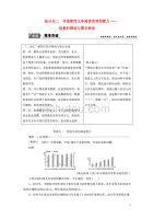 高考語文高分技巧二輪復習四搶分點二非連續性文本閱讀的讀圖能力講義含解析01191638.doc