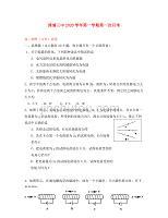 福建省漳浦第三中學2020學年高二物理上學期第一次月考試題 文(無答案)