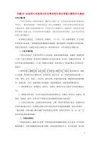 高考語文高頻考點與仿真測試04論述類文本閱讀分析文章結構歸納內容要點概括中心意思含解析01191592.doc