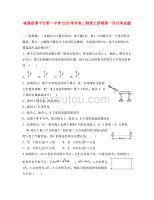 福建省漳平市第一中學2020學年高二物理上學期第一次月考試題(1)