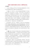 高考語文高頻考點與仿真測試05論述類文本閱讀分析論點論據和論證方法含解析01191593.doc