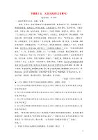 高考語文高分技巧二輪復習五文言文閱讀限時規范訓練1518含解析01191656.doc