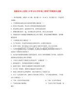 福建省漳州市東山縣第二中學2020學年高二物理下學期期中試題