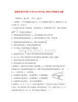 福建省漳州市第八中學2020學年高二物理上學期期中試題