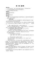 五年級下冊美術教案第11課 藏書票蘇少版 (4)