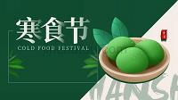 中国传统节日寒食节节日主题班会介绍PPT模板 (推荐)