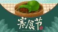 中国传统节日寒食节节日介绍PPT模板