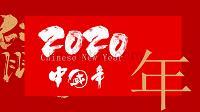 大气中国风红色2020鼠年PPT模板