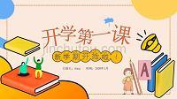 橘色卡通开学第一课教育PPT模板