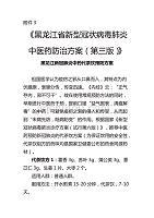 黑龙江新冠肺炎中药代茶饮预防方案