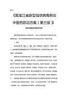 黑龙江新冠肺炎中医药治疗方案