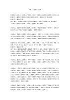 档案工作专题会议纪要.docx