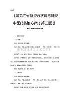 黑龙江新冠肺炎针灸治疗方案