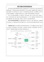 2019年重庆中考英语A卷试卷分析